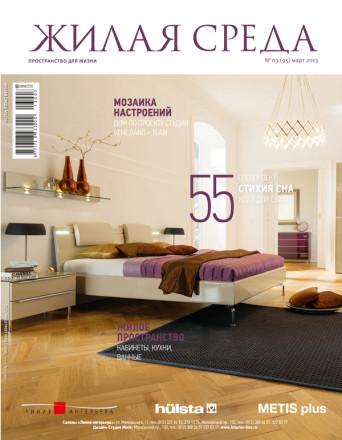 Living Space-Russia-Gianni-Veneziano-Luciana-di-Virgilio-Venezianoteam-casa-MDC-cover